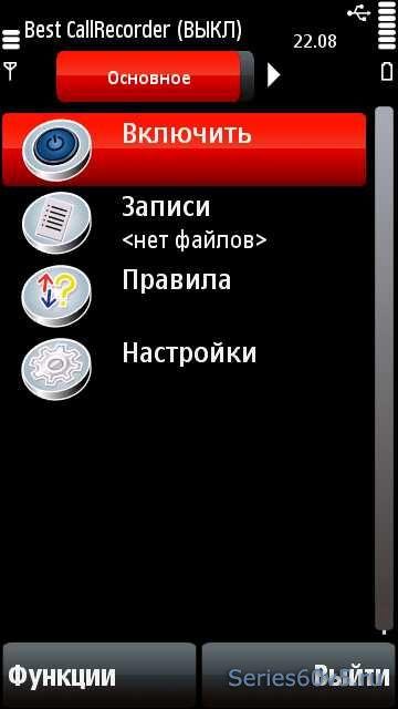 Загрузить программу Best CallRecorder v 1.03 на Symbian 9.4 для Програм