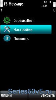 Best Full Screen Message v4.00 Rus