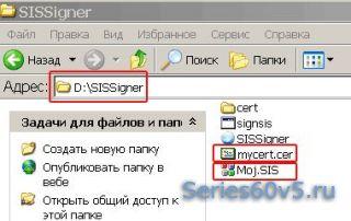 Подпись приложений на компьютере