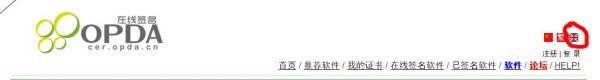 Получение собственного сертификата на сайте cer.opda.cn